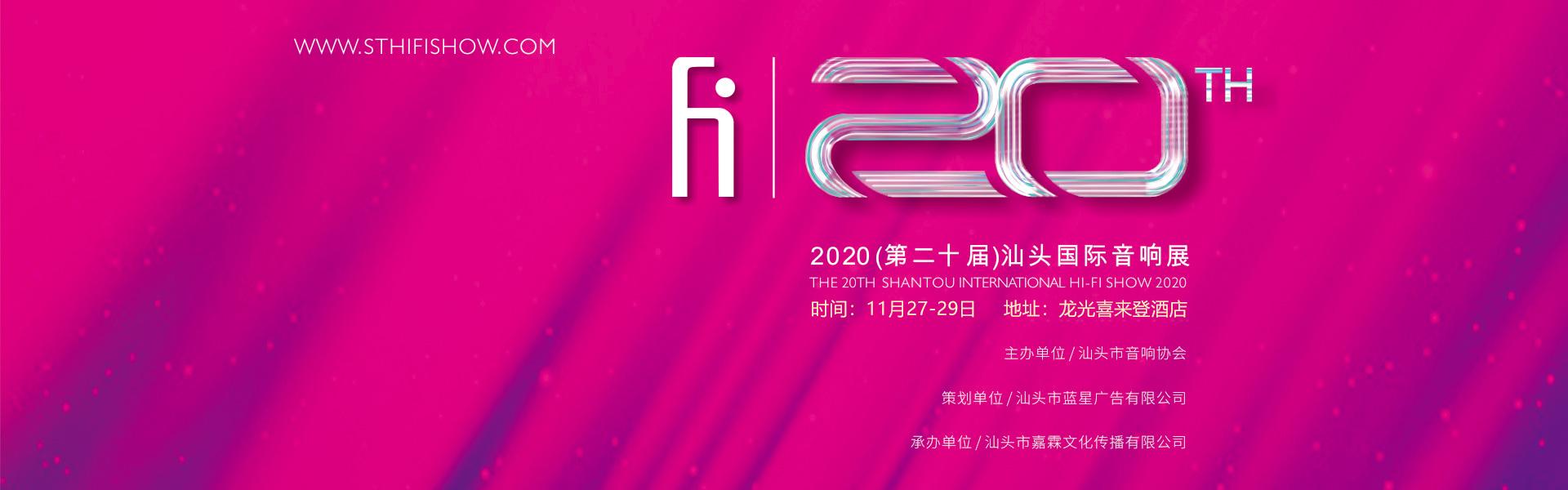 第20届汕头国际音响展