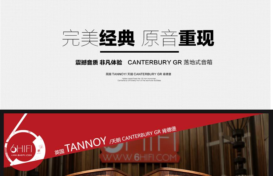英国天朗 Canterbury GR,英国 Tannoy Canterbury GR,英国天朗肯德堡落地箱,英国天朗音箱,英国 Tannoy音箱,音响发烧站,hifi论坛,hifi音响