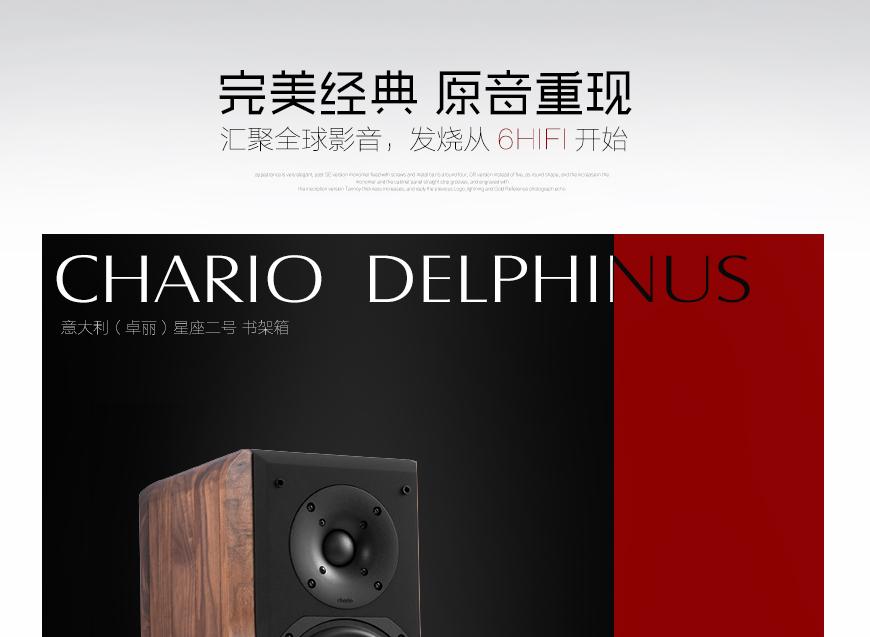 意大利卓丽 Delphinus,意大利 Chario Delphinu,意大利卓丽星座二号书架箱,意大利卓丽音箱,意大利 Chario音箱,音响发烧站,hifi论坛,hifi音响