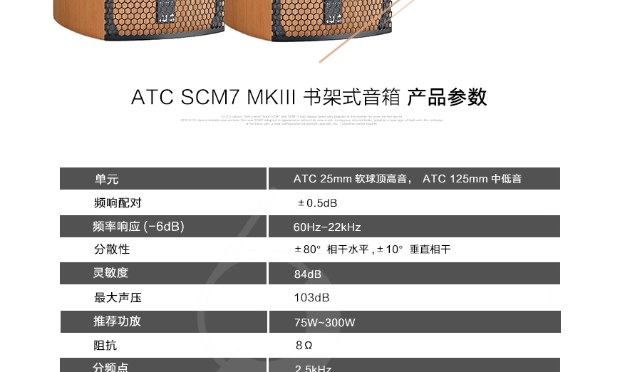 英国 ATC SCM7 MKIII,英国 ATC书架箱,英国 ATC音箱,音响发烧站,hifi论坛,hifi音响