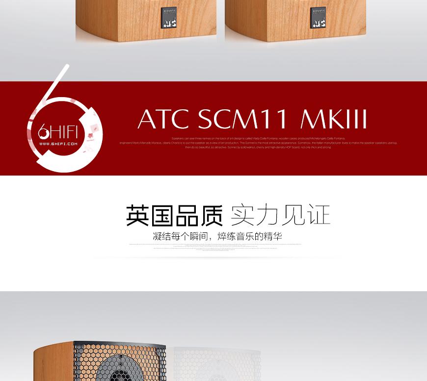 英国 ATC SCM11 MKIII,英国 ATC书架箱,英国 ATC音箱,音响发烧站,hifi论坛,hifi音响