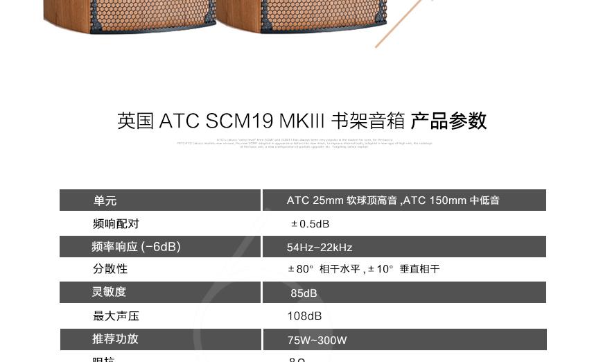英国 ATC SCM19 MKIII,英国 ATC书架箱,英国 ATC音箱,音响发烧站,hifi论坛,hifi音响