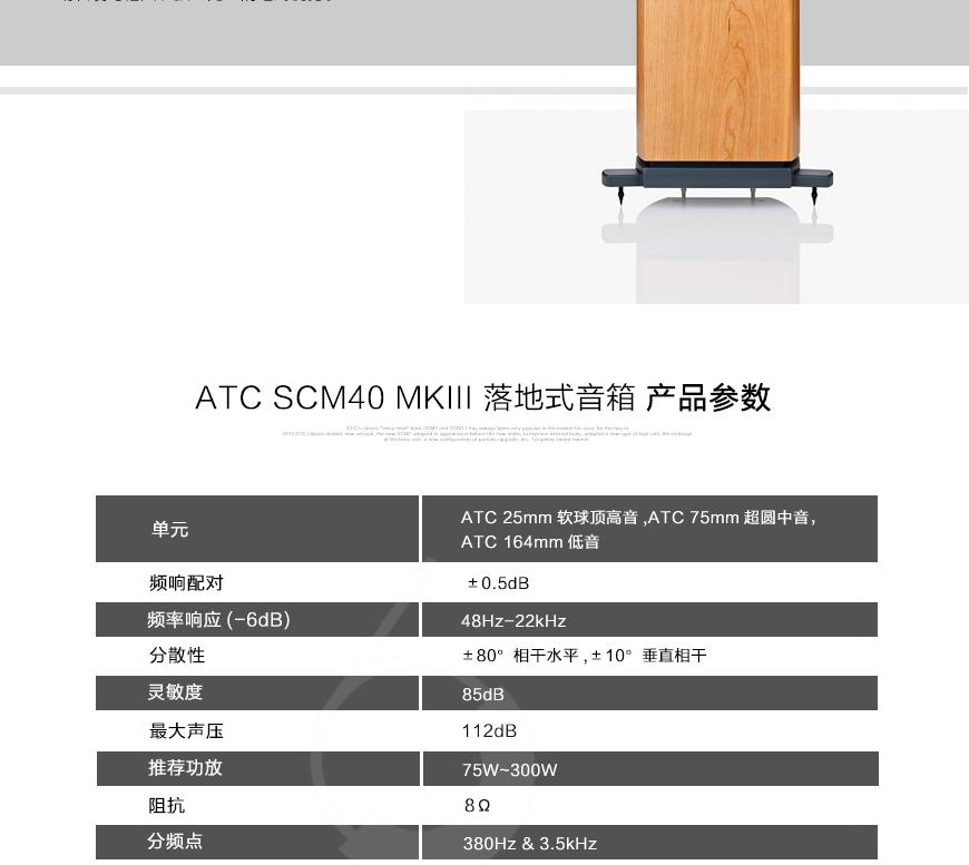 英国 ATC SCM40 MKIII,英国 ATC落地箱,英国 ATC音箱,音响发烧站,hifi论坛,hifi音响