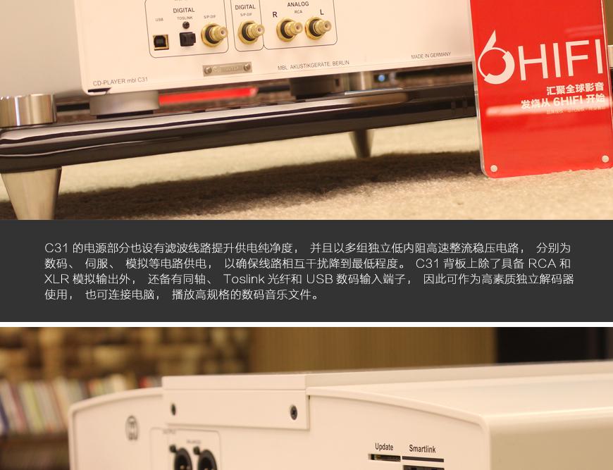 德国 MBL C31,德国 MBL CD机,德国MBL CD播放器,音响发烧站,hifi论坛,hifi音响