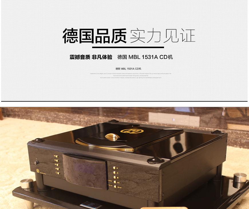 德国 MBL 1531A,德国 MBL旗舰CD机,德国MBL CD播放器,音响发烧站,hifi论坛,hifi音响