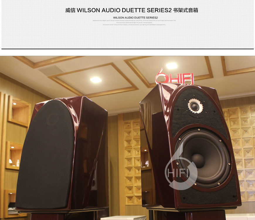 美国 威信Wilson Audio Duette Series2,威信 Duette Series2,Wilson Audio Duette Series2,美国威信书架箱,美国威信音箱,音响发烧站,hifi论坛,hifi音响