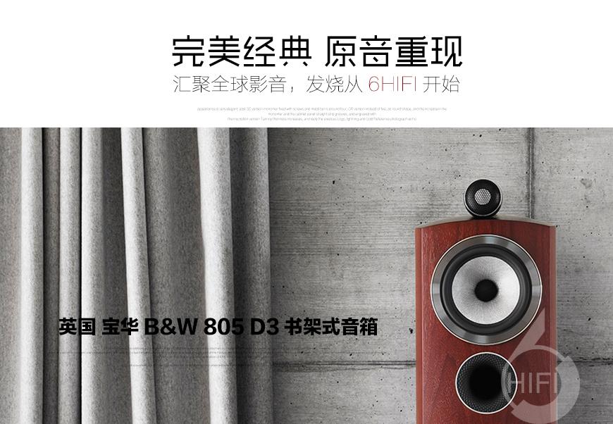 英国 宝华B&W 805 D3,宝华 805 D3,B&W 805 D3,英国宝华书架箱,英国宝华音箱,音响发烧站,hifi论坛,hifi音响