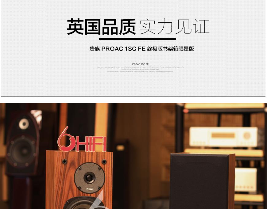 英国 贵族Proac 1SC FE 书架箱,贵族 1SC FE,Proac 1SC FE,贵族书架箱,音响发烧站,hifi论坛,hifi音响