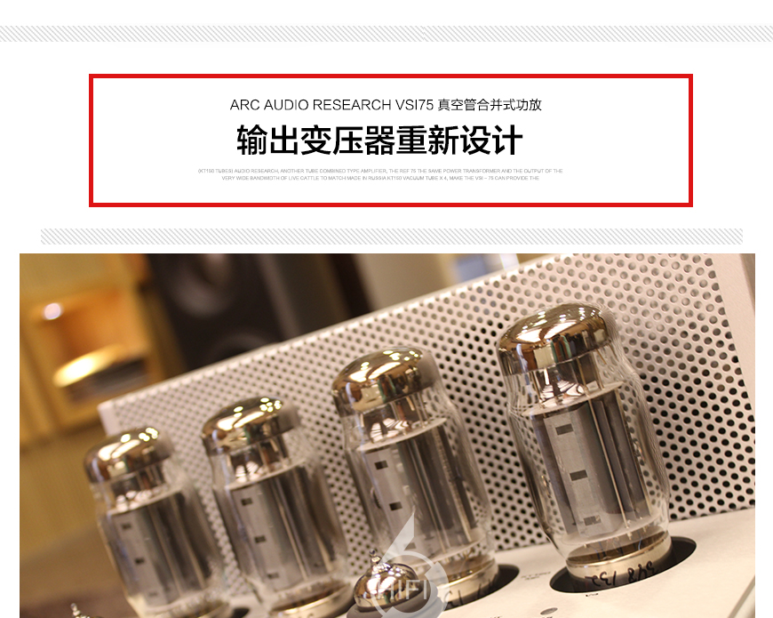 美国 ARC Audio Research VSI75 电子管合并机,Audio Research VSI75,ARC VSI75,ARC VSI75合并机,ARC合并机,音响发烧站,hifi论坛,hifi音响