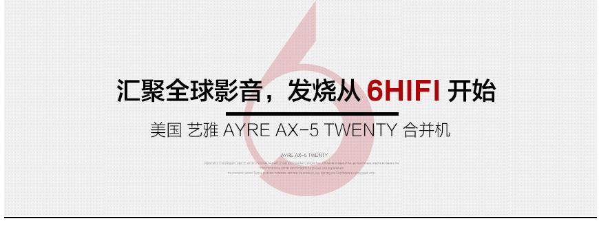 艺雅AX-5 Twenty,Ayre AX-5 Twenty,艺雅合并机