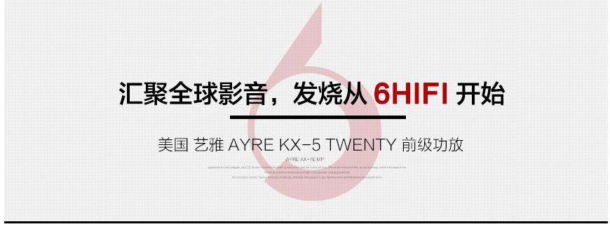 艺雅KX-5 Twenty,Ayre KX-5 Twenty,艺雅前级功放
