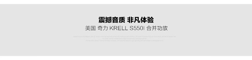 奇力S550i,Krell S550i,奇力合并机
