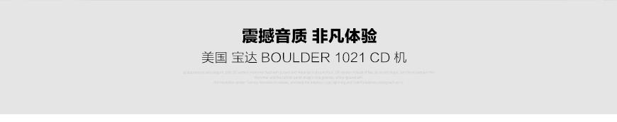 宝达1021,Boulder 1021,宝达CD播放器