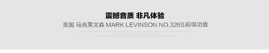 马克莱文森No.326S,Mark Levinson No.326S,马克莱文森前级功放