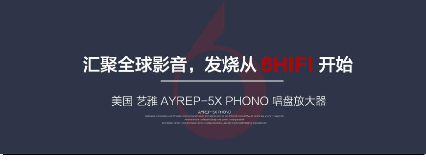 艺雅P-5x Phono,Ayre P-5x Phono,艺雅唱放