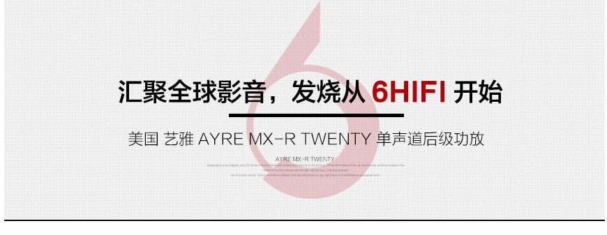 艺雅MX-R Twenty,Ayre MX-R Twenty,艺雅单声道后级