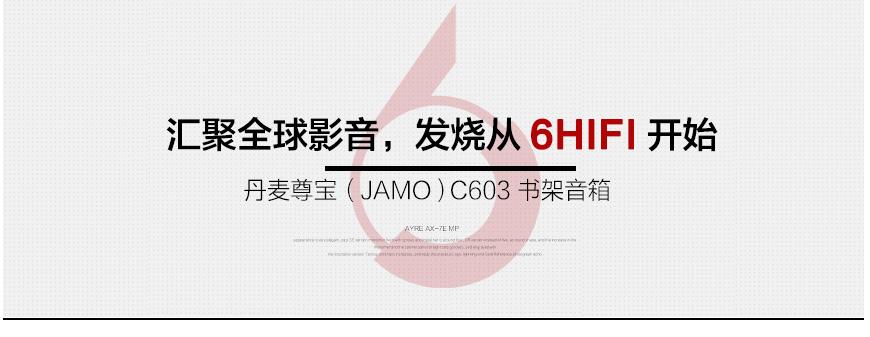 尊宝C603,JAMO C603,尊宝书架箱