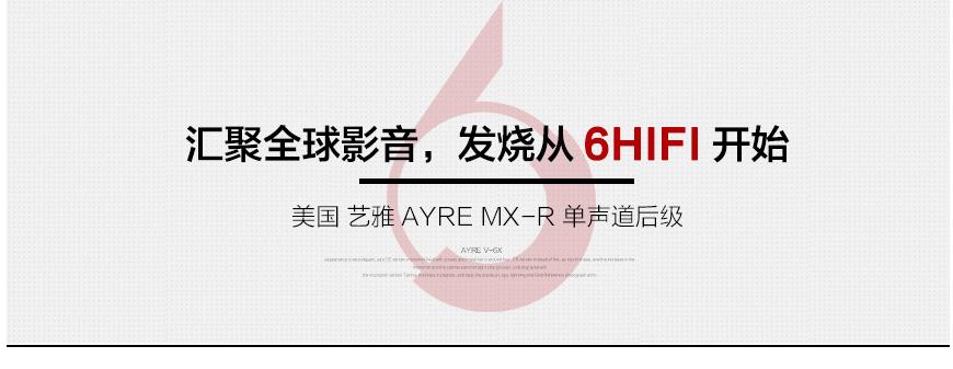 艺雅MX-R,Ayre MX-R,艺雅单声道后级