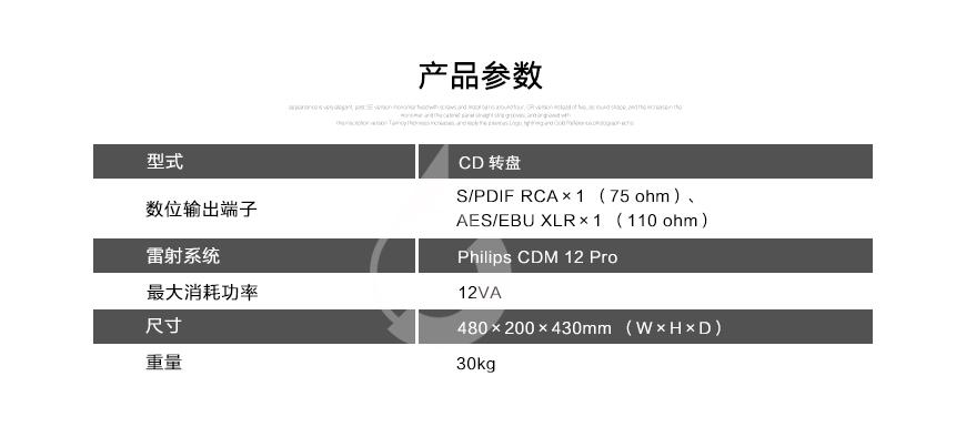 MBL 1621A,MBL参考级镭射唱盘,MBL CD转盘