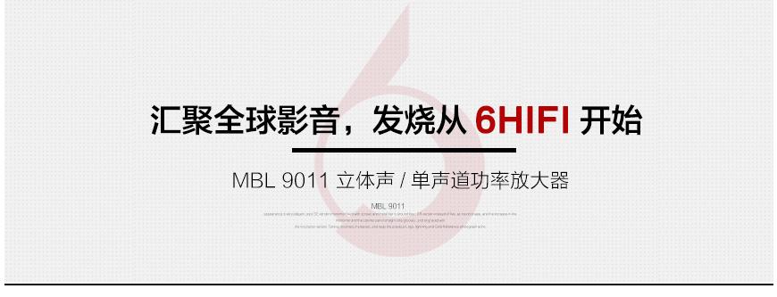 MBL 9011,MBL立体声/单声道后级,MBL功放