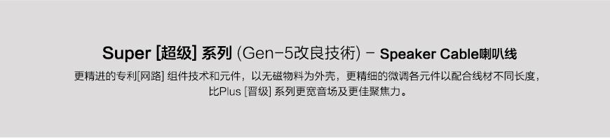 Transparent Super SSC G5,美国天仙配Transparent Super超级系列 SSC G5 音箱线,美国天仙配Transparent 喇叭线