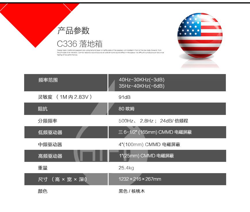 燕飞利仕 classia C336,INFINITY classia C336,燕飞利仕5.1声道家庭影院