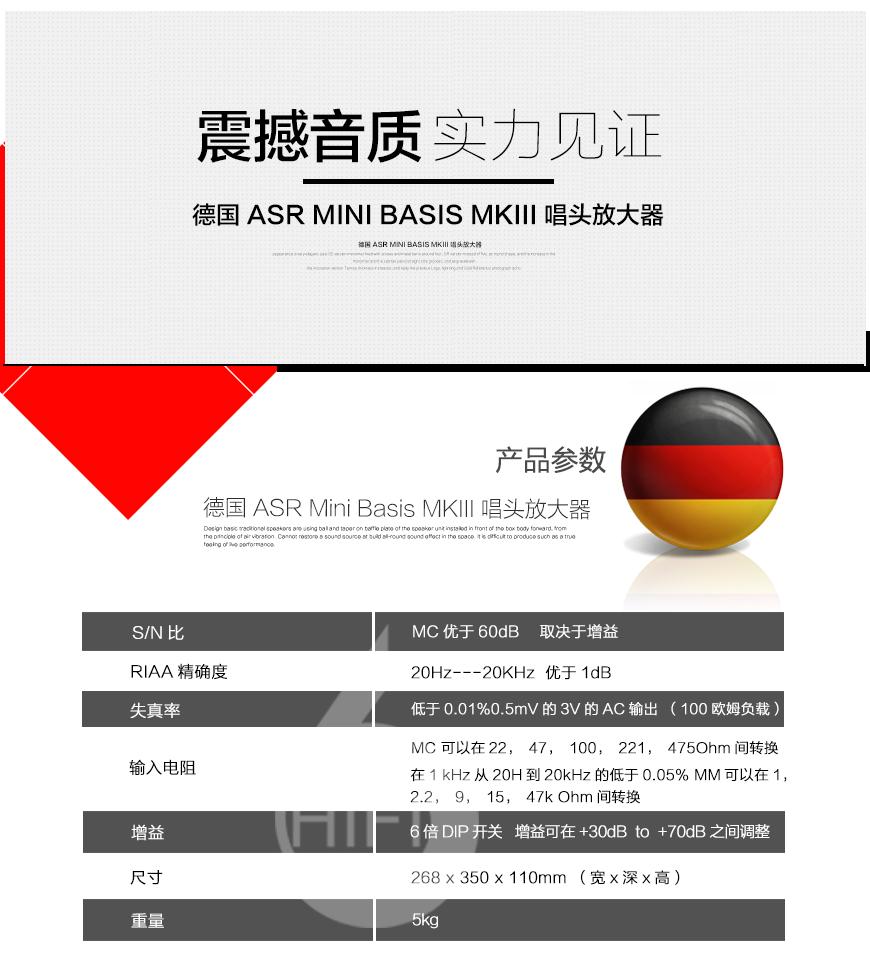 ASR Mini Basis MKIII,ASR唱头放大器,德国ASR唱放