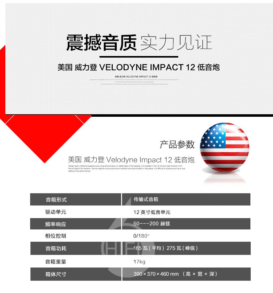 威力登 Impact 12,Velodyne Impact 12,威力登有源低音炮