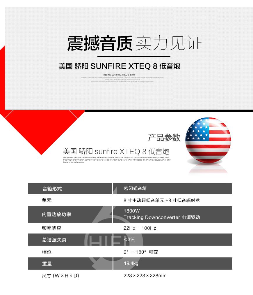 骄阳 XTEQ 8,Sunfire XTEQ 8,骄阳有源低音炮