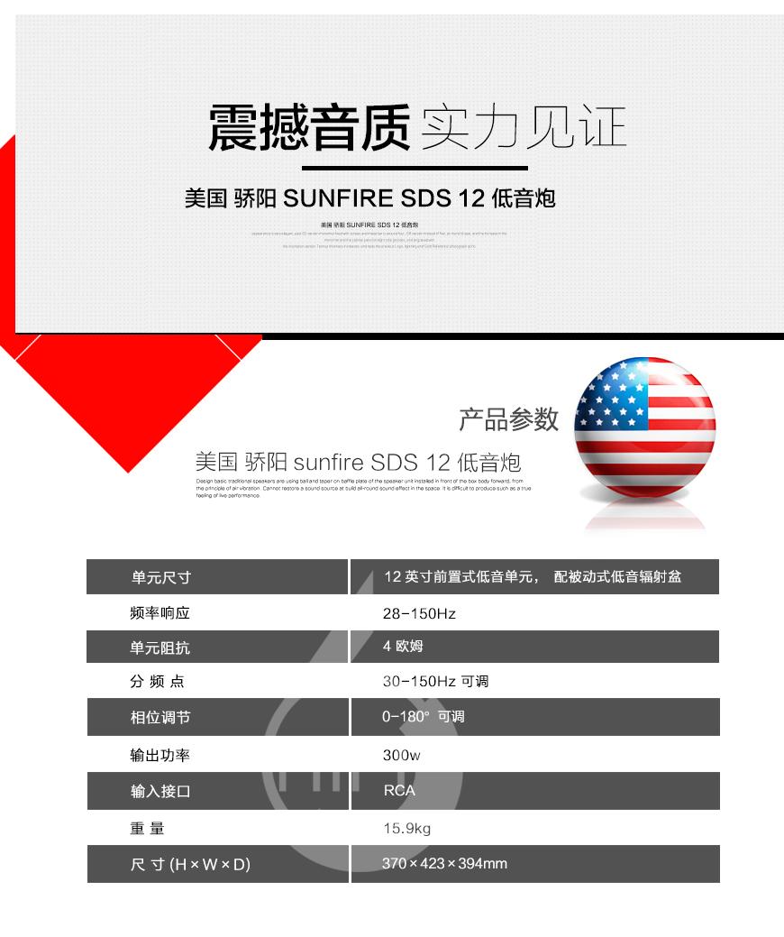 骄阳 SDS 12,Sunfire SDS 12,骄阳有源低音炮