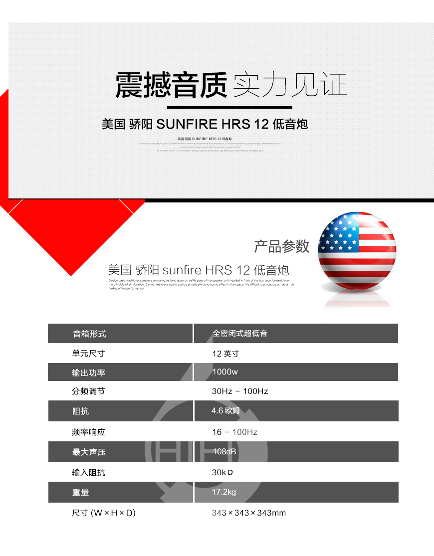 骄阳 HRS 12,Sunfire HRS 12,骄阳有源低音炮