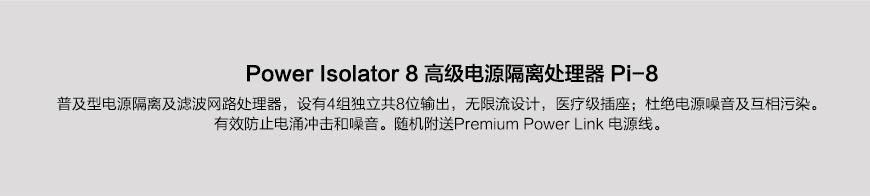 天仙配PI-8,Transparent PI-8,天仙配电源滤波器