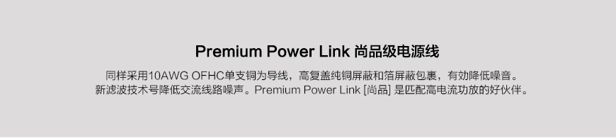 美国Transparent天仙配 Premium Power Link电源线,天仙配Transparent PRPL电源线