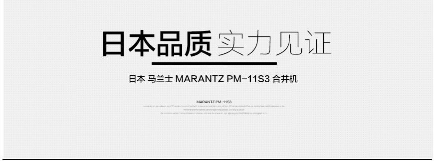 马兰士PM-11S3,Marantz PM-11S3,马兰士合并机