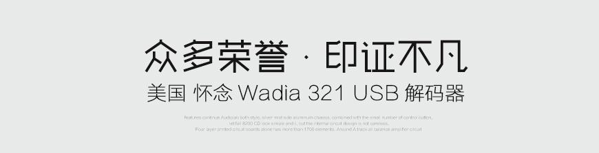 怀念321,Wadia 321,怀念解码器