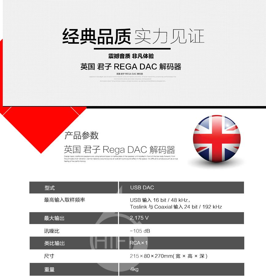 君子Rega DAC,君子 DAC,Rega DAC,君子解码器