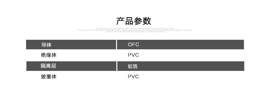 宝韵SP-221A,Bona SP-221A,宝韵喇叭线