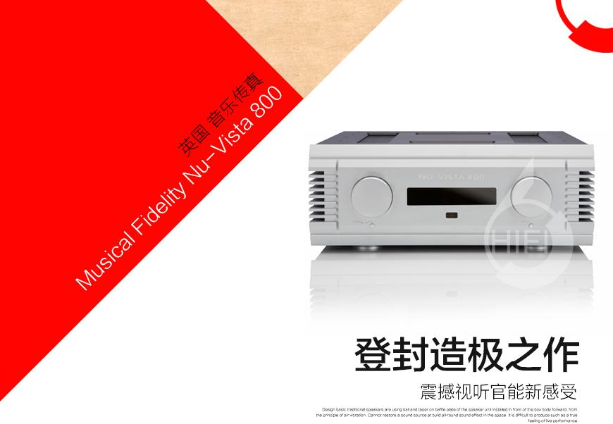 音乐传真 Nu-Vista 800,Musical Fidelity Nu-Vista 800,音乐传真合并功放