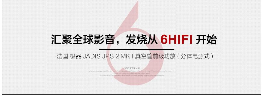 极品JPS 2 MKII,Jadis JPS 2 MKII,极品真空管前级