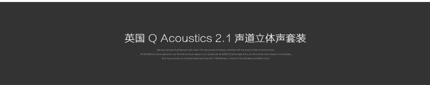 Q牌7000Ci系列,Acoustics 7000Ci,Q牌家庭影院套装