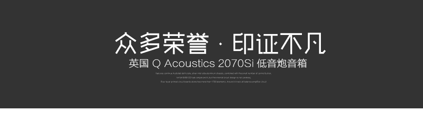 Q牌2070Si,Acoustics 2070Si,Q牌低音炮
