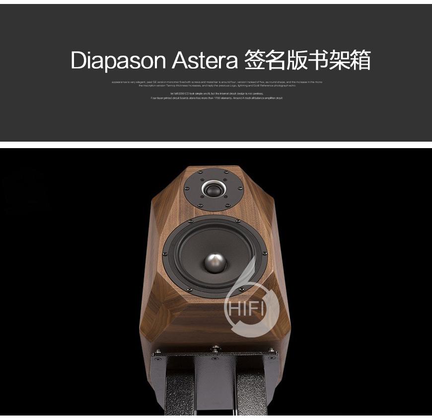 歌剧之声Astera,Diapason Astera,歌剧之声签名版书架箱