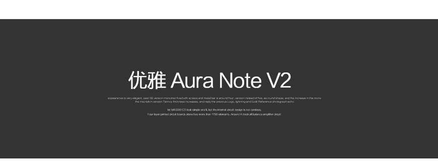 优雅Note V2,Aura Note V2,优雅音乐播放器