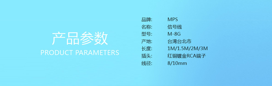MPS M-8G,MPS音频线,MPS RCA功放信号线