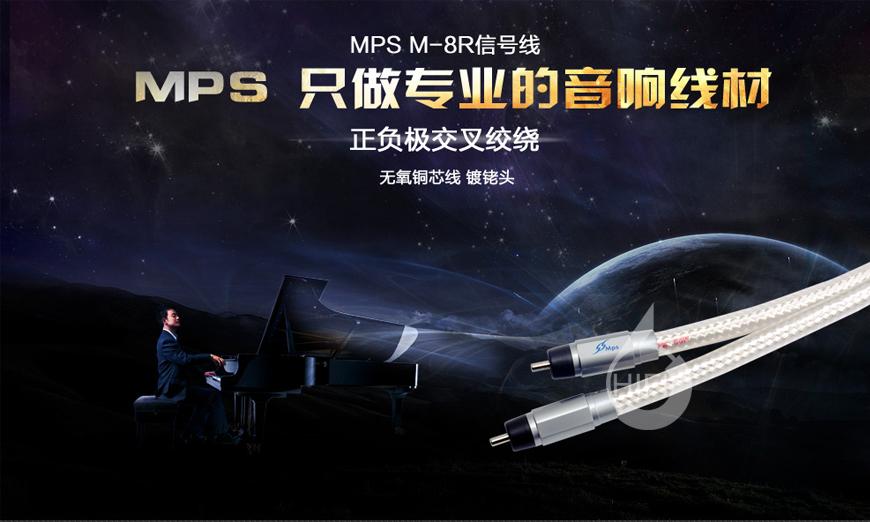 MPS M-8R,MPS RCA单端信号线,MPS HIFI音响线