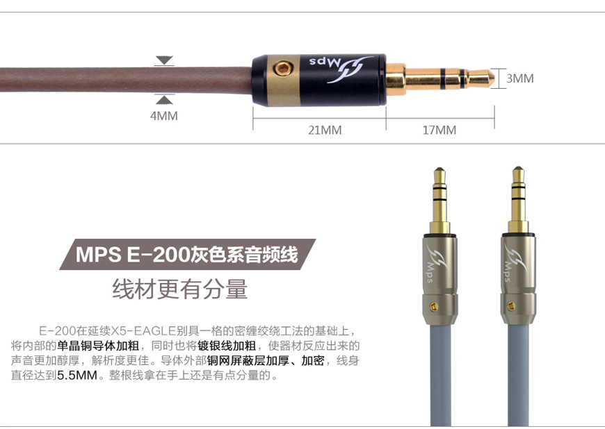 MPS X-5,MPS X-5 Eagle,MPS aux音频线