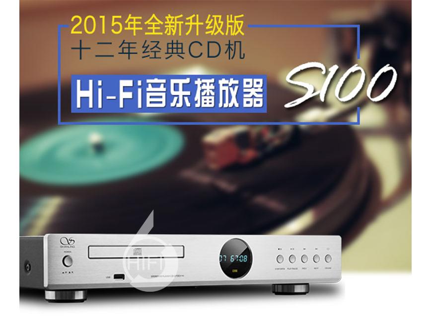 山灵CD-S100 (15),Shanling CD-S100 (15),山灵CD机