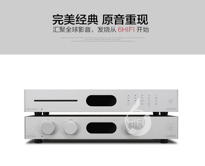 傲立8300A,Audiolab 8300A,傲立合并机
