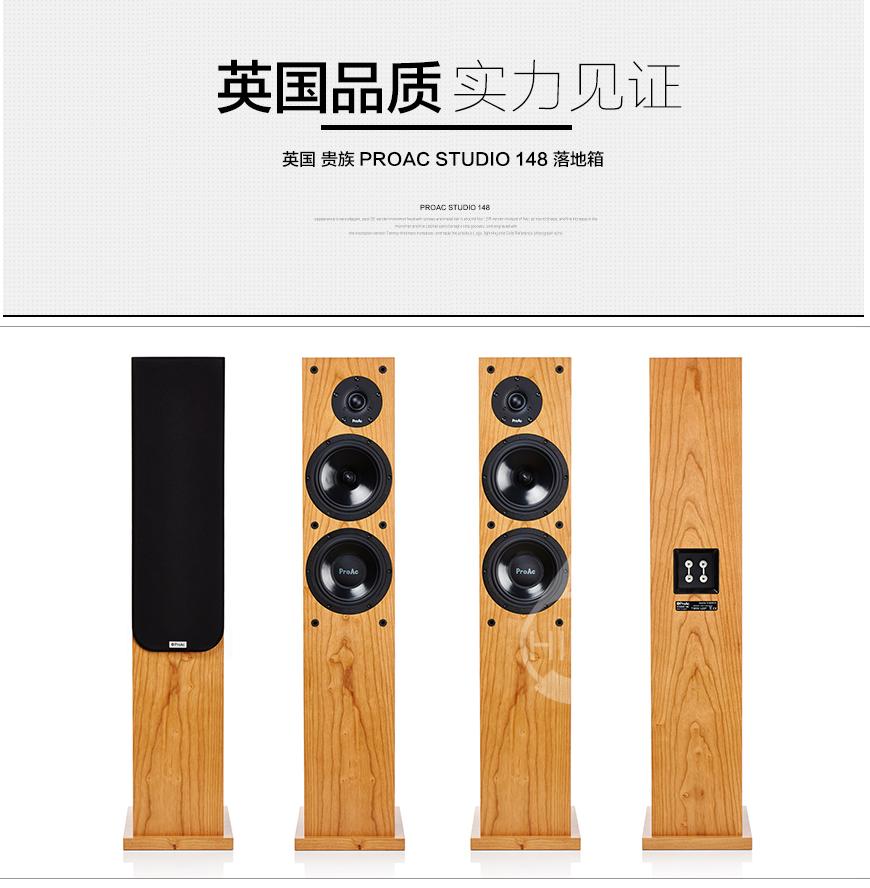 贵族Studio 148,Proac Studio 148,贵族落地箱