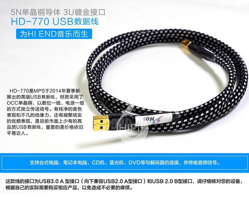 MPS HD-770,MPS信号线